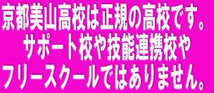 奈良の通信制高校 不登校支援 転入・編入相談受付中