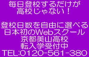 兵庫・神戸の通信制高校 不登校支援 転入・編入相談受付中