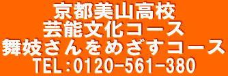 京都・大阪・滋賀・奈良・兵庫・神戸・福井の通信制高校