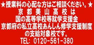 福井の通信制高校 不登校支援 転入・編入相談受付中