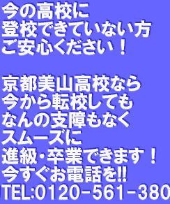 茨木 高槻 の通信制高校 不登校生支援 京都美山高等学校 平成27年度 転入編入受付中