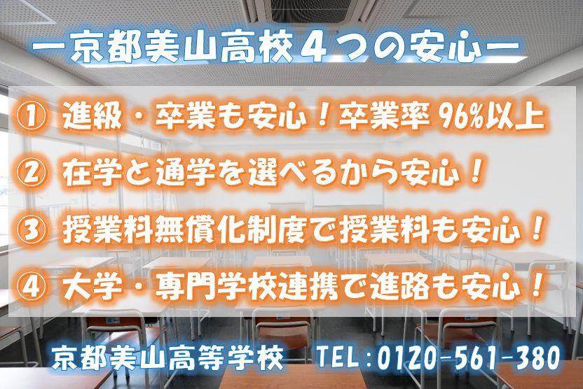 京都美山高校、大阪・京都の各地で学校説明会を開催