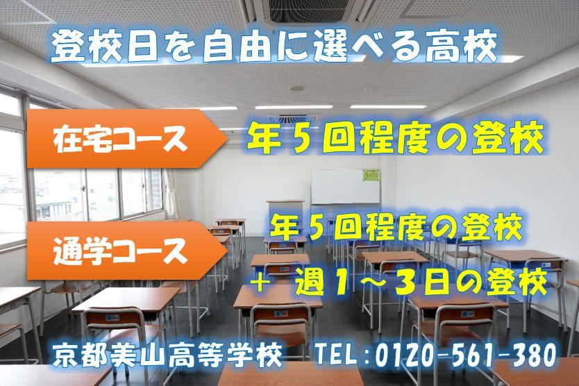 選べる在宅学習と通学コース