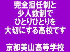 大阪 京都 通信制 高校
