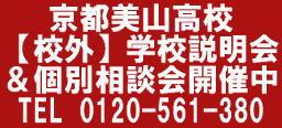 平成27年度 転入・編入生募集中!