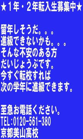 大阪・京都の通信制高校