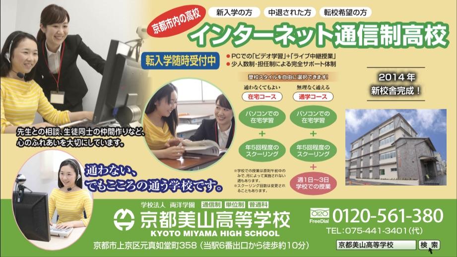 京都美山高校通信制