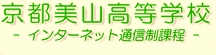 京都美山高等学校のホームページへ