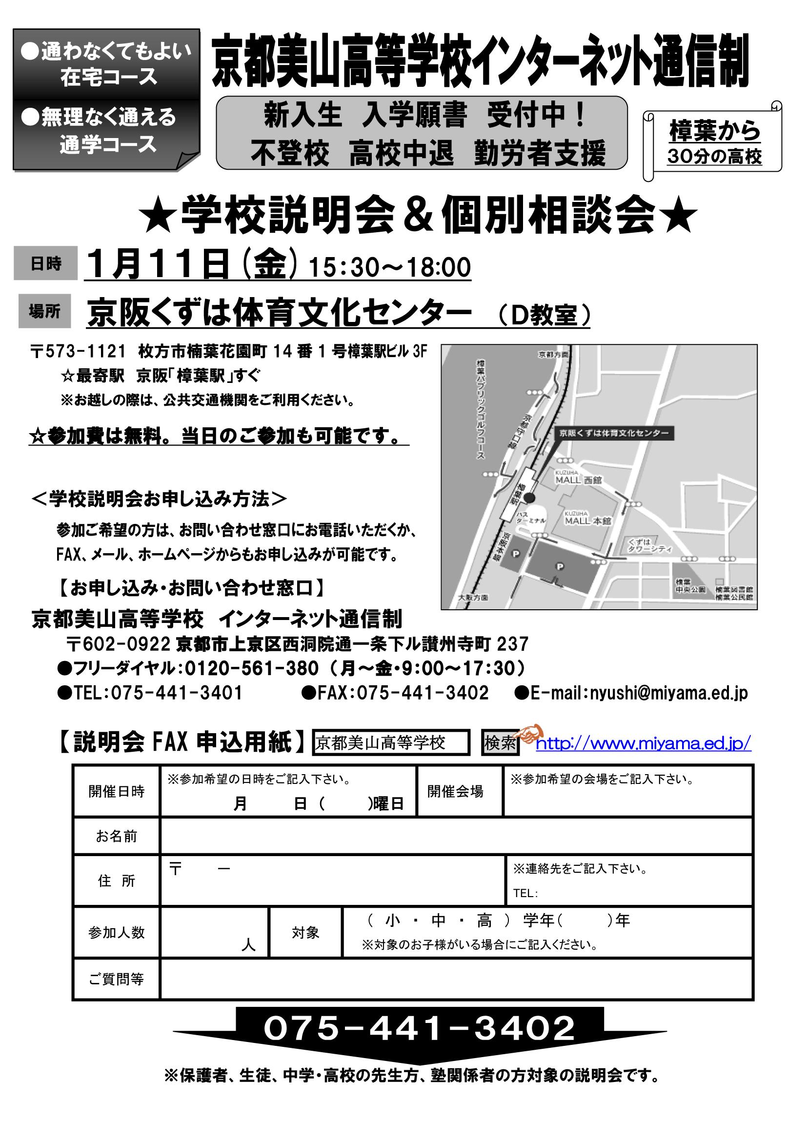 京都 通信制高校