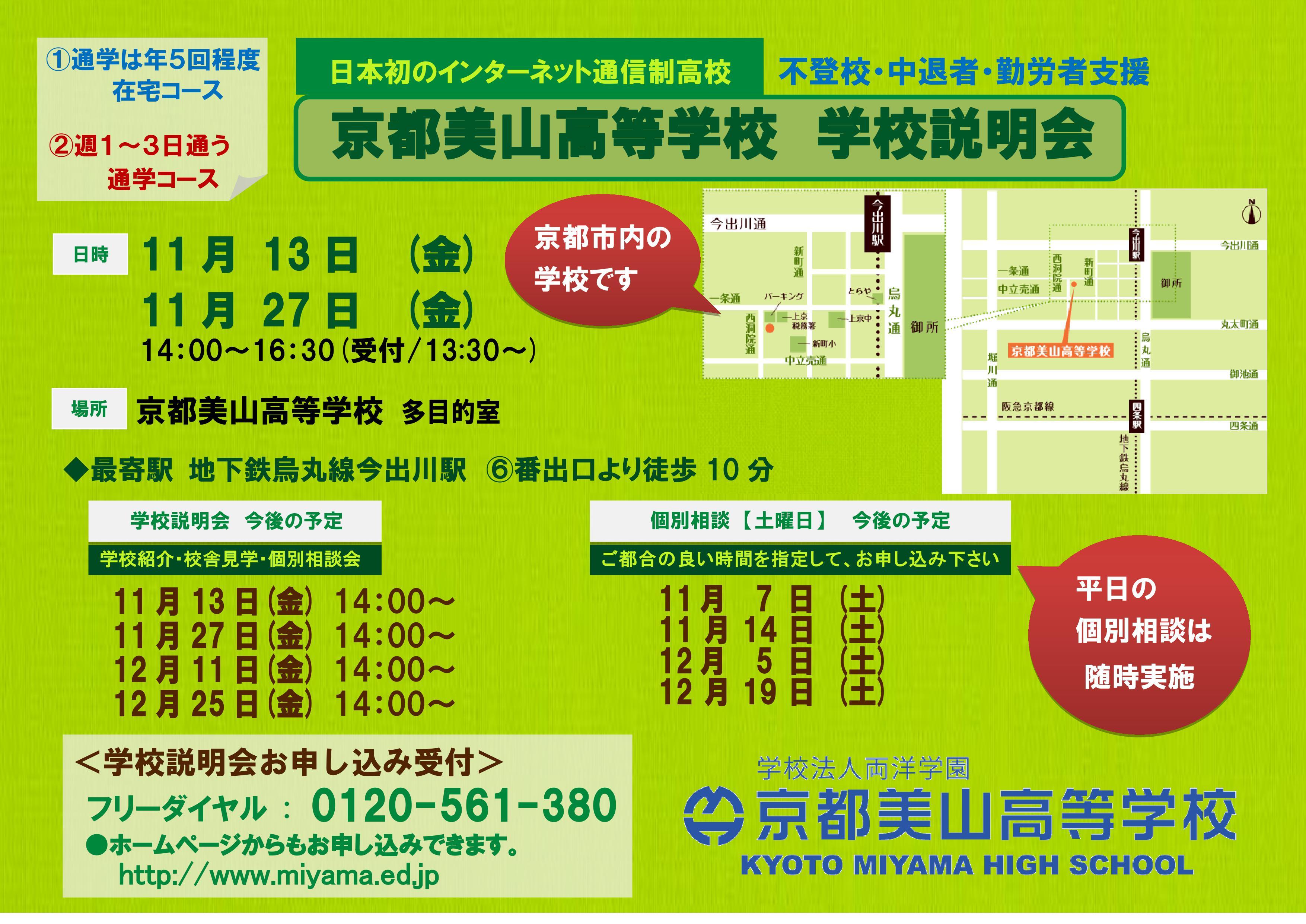 大阪の通信制高校 不登校支援 転入・編入相談受付中